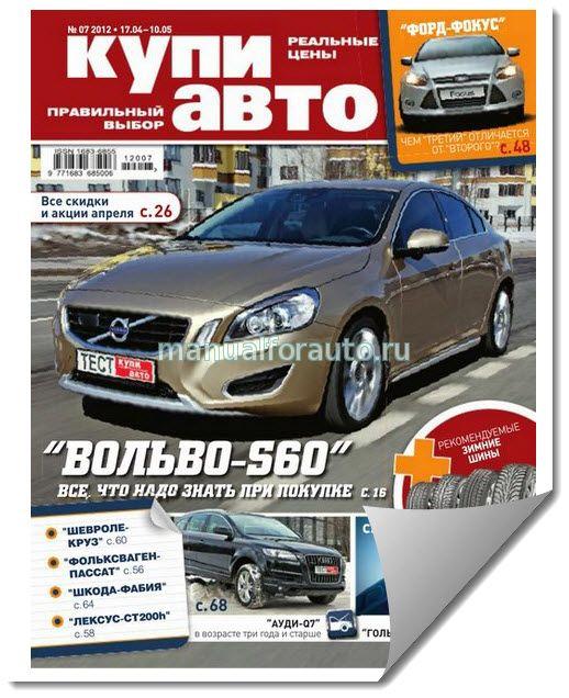 Журнал Купи авто