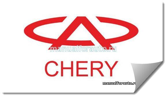 неисправность Chery