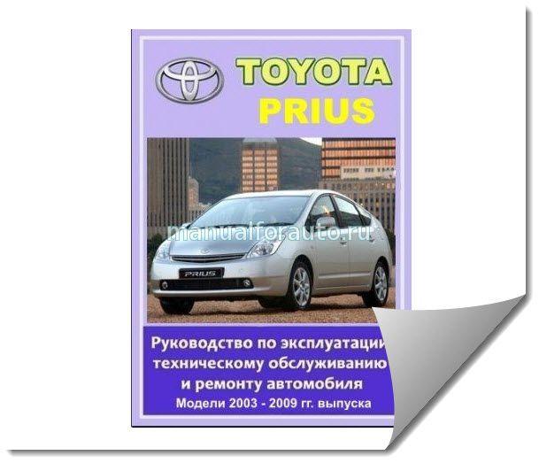 Ремонт Тойота Приус 20