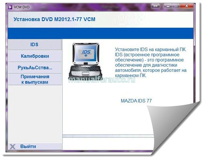 программа диагностики ford/mazda ids 72