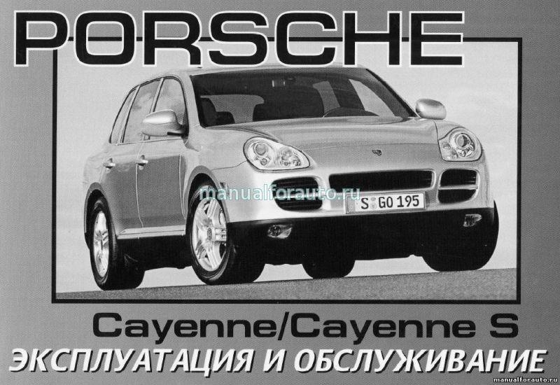 Руководство Porsche Cayenne