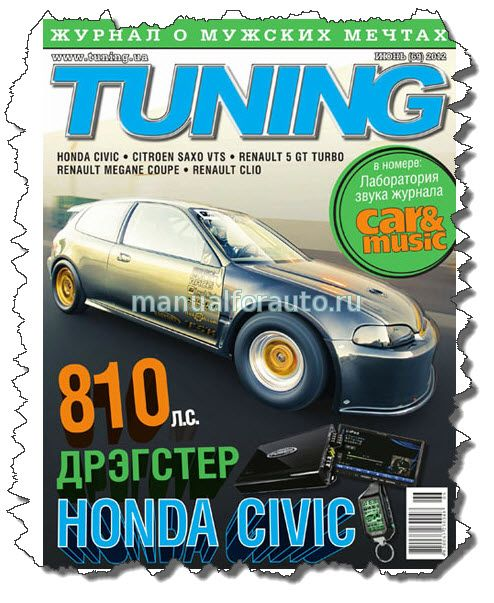 Журнал Тюнинг