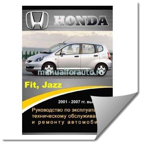Honda Fit ремонт