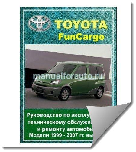 Тойота Фанкарго Ремонт