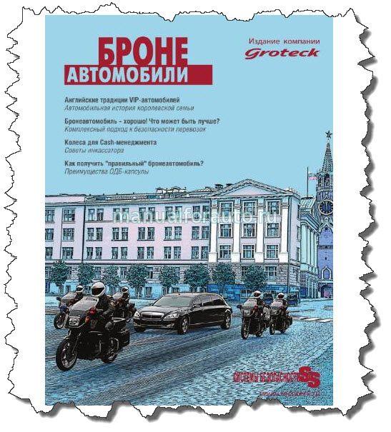 Бронеавтомобили Журнал