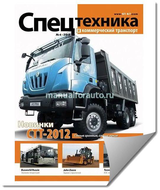 коммерческий транспорт Журнал