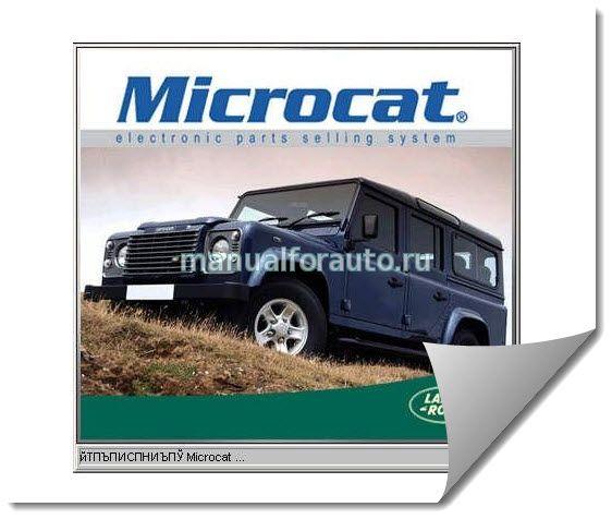 Land Rover Microcat