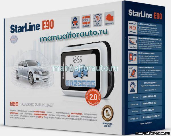 Старлайн Е90