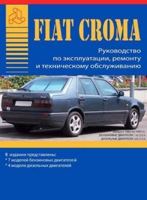 контрольные точки кузова fiat croma 1992