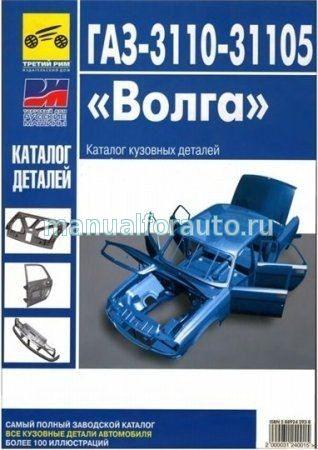 ГАЗ Волга Каталог кузовных деталей