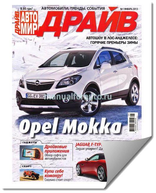 Журнал Драйв 2013