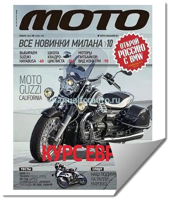 Журнал Мото 2013