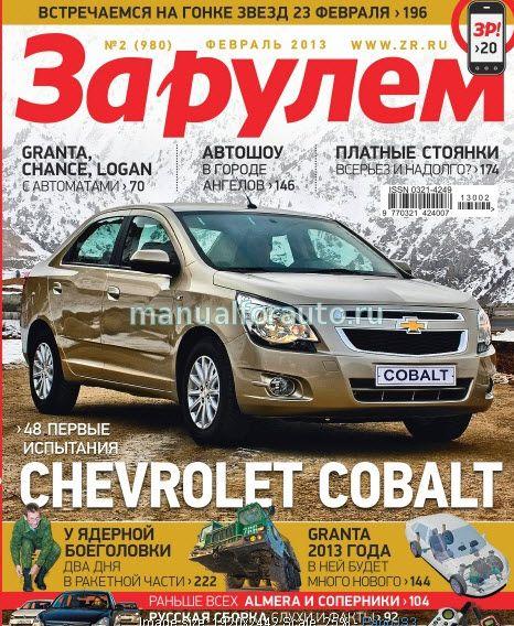 Журнал За рулем 2013 Февраль
