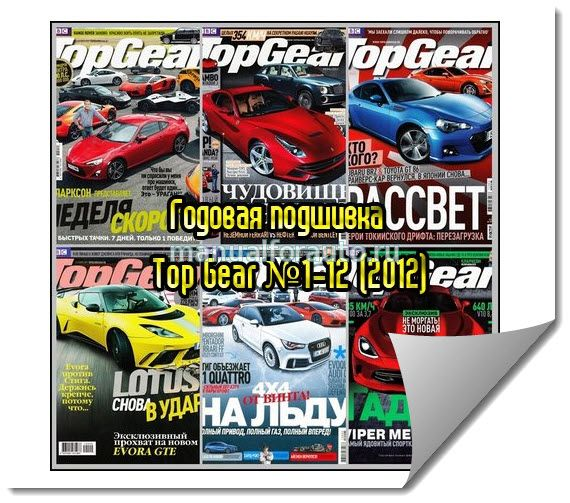 Журнал Top Gear