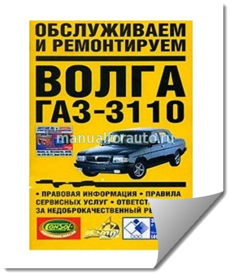 ГАЗ-3110 ремонт