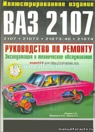 Ремонт 2107