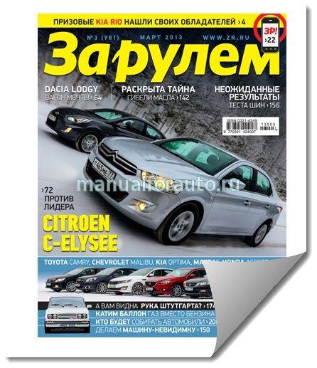 Журнал За рулем Март