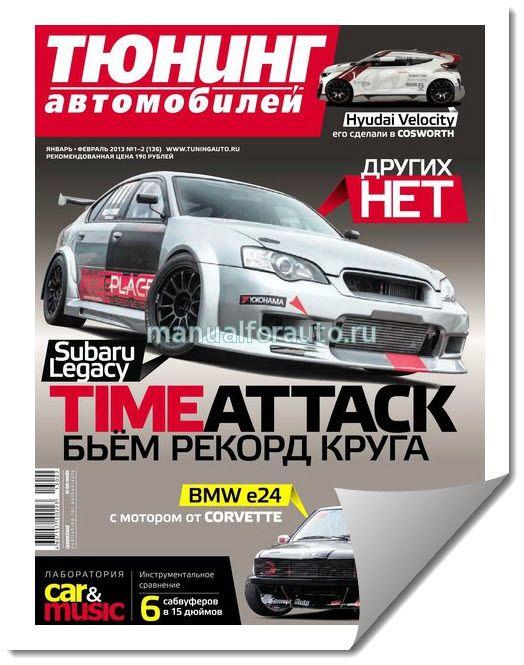 Журнал Тюнинг автомобилей Февраль