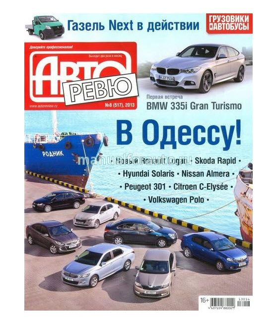 Журнал Авторевю апрель