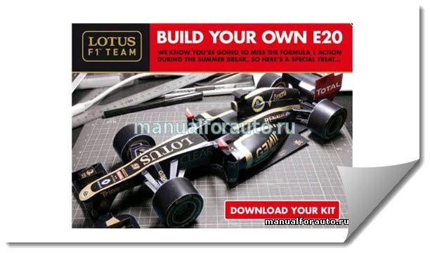 Lotus F1 сделай сам