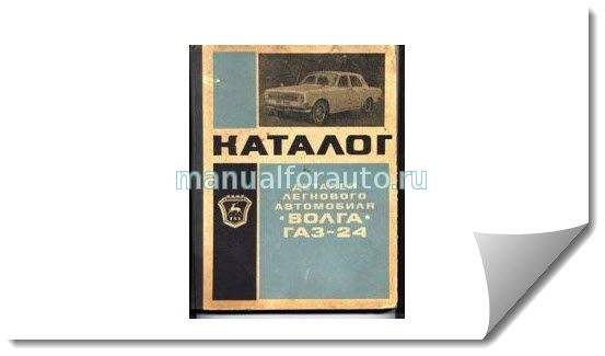ГАЗ-24 каталог деталей