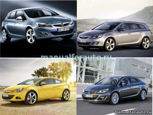 Аксессуары Opel Astra J