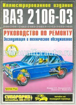 Ремонт 2106