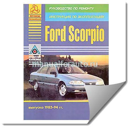 Ford Scorpio ремонт