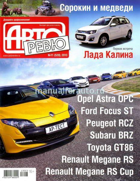 Журнал Авторевю 2013 июнь