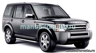 точки подключения Land Rover Discovery 3