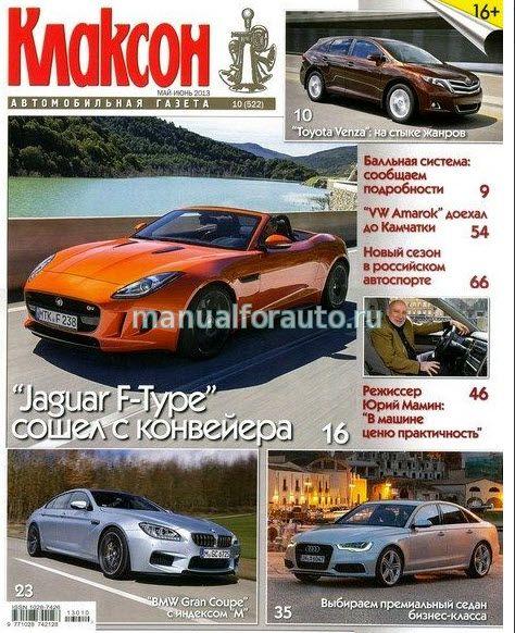 журнал Клаксон 2013 июнь