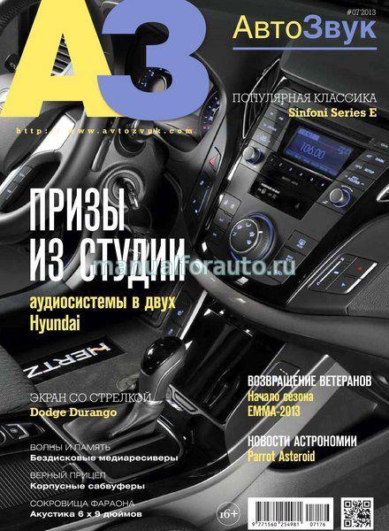 Журнал АвтоЗвук 2013 июль