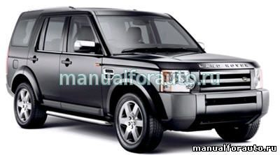 Land Rover Discovery 3 Руководство