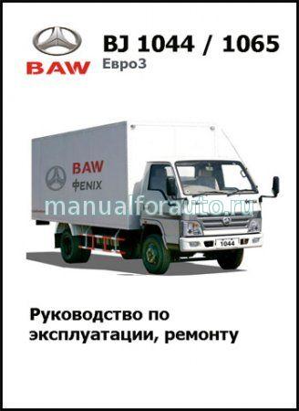 BAW BJ