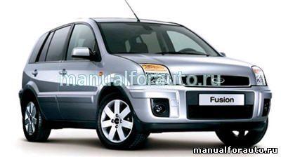 Ford Fusion точки подключения