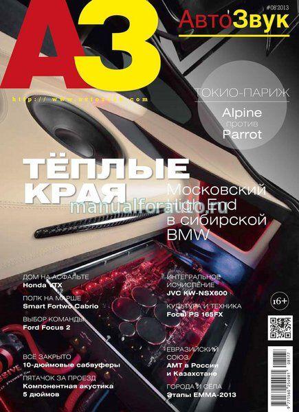 Журнал АвтоЗвук 2013 август