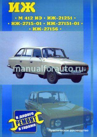 ИЖ 21251 ремонт