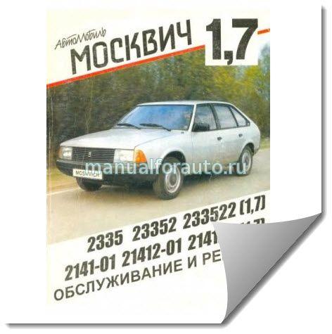 Ремонт москвич 2141