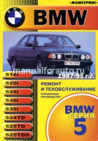 BMW 5 ремонт