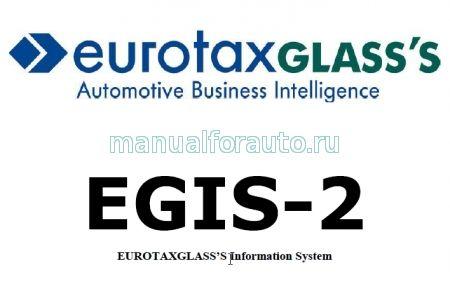 База данных Eurotax Egis-2
