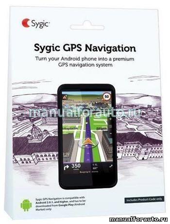 Навигация на Андроид