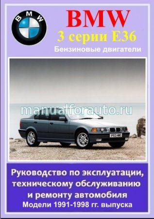 BMW 3 ремонт