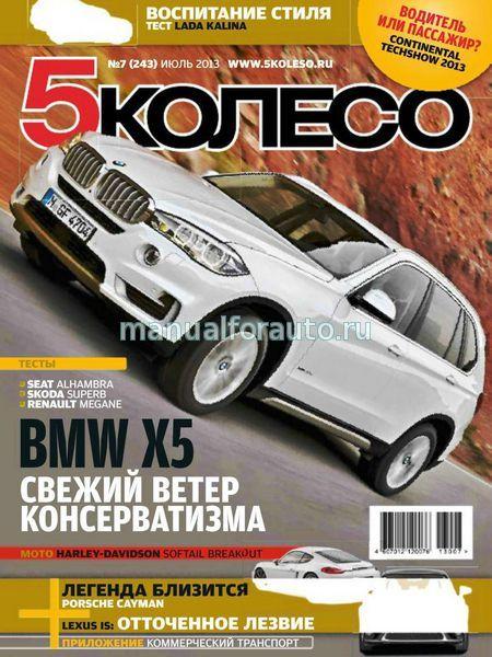 Журнал 5 колесо 2013 июль