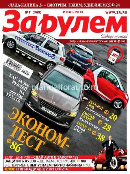 Журнал За рулем 2013 июль