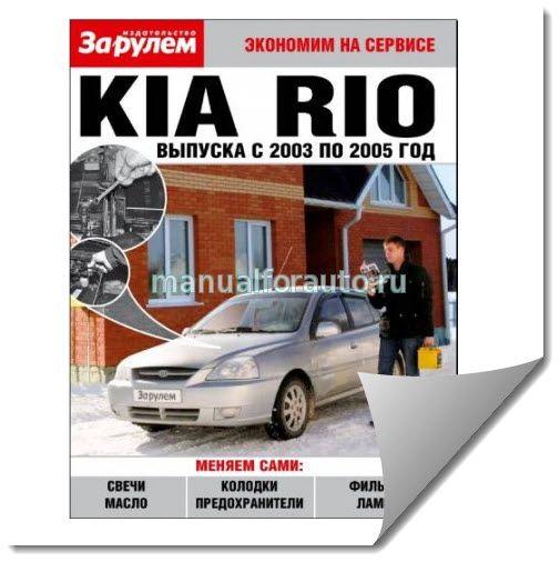 Киа Рио Ремонт