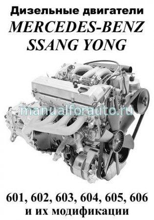 Дизельные двигатели Mercedes ремонт