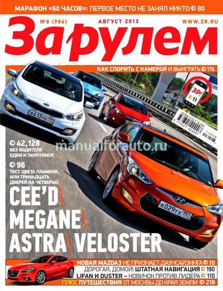 Журнал За рулем 2013 август