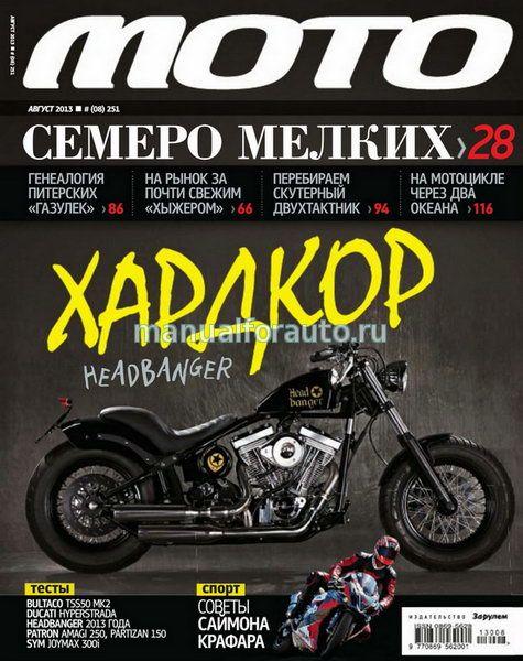 Журнал Мото 2013 август