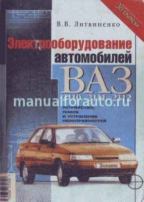 Электрооборудование ВАЗ-2110