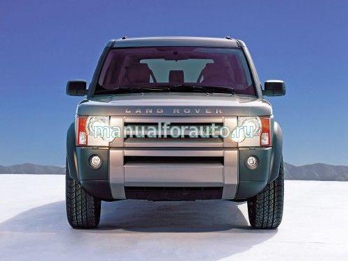 Land Rover Discovery 3 Руководство по ремонту